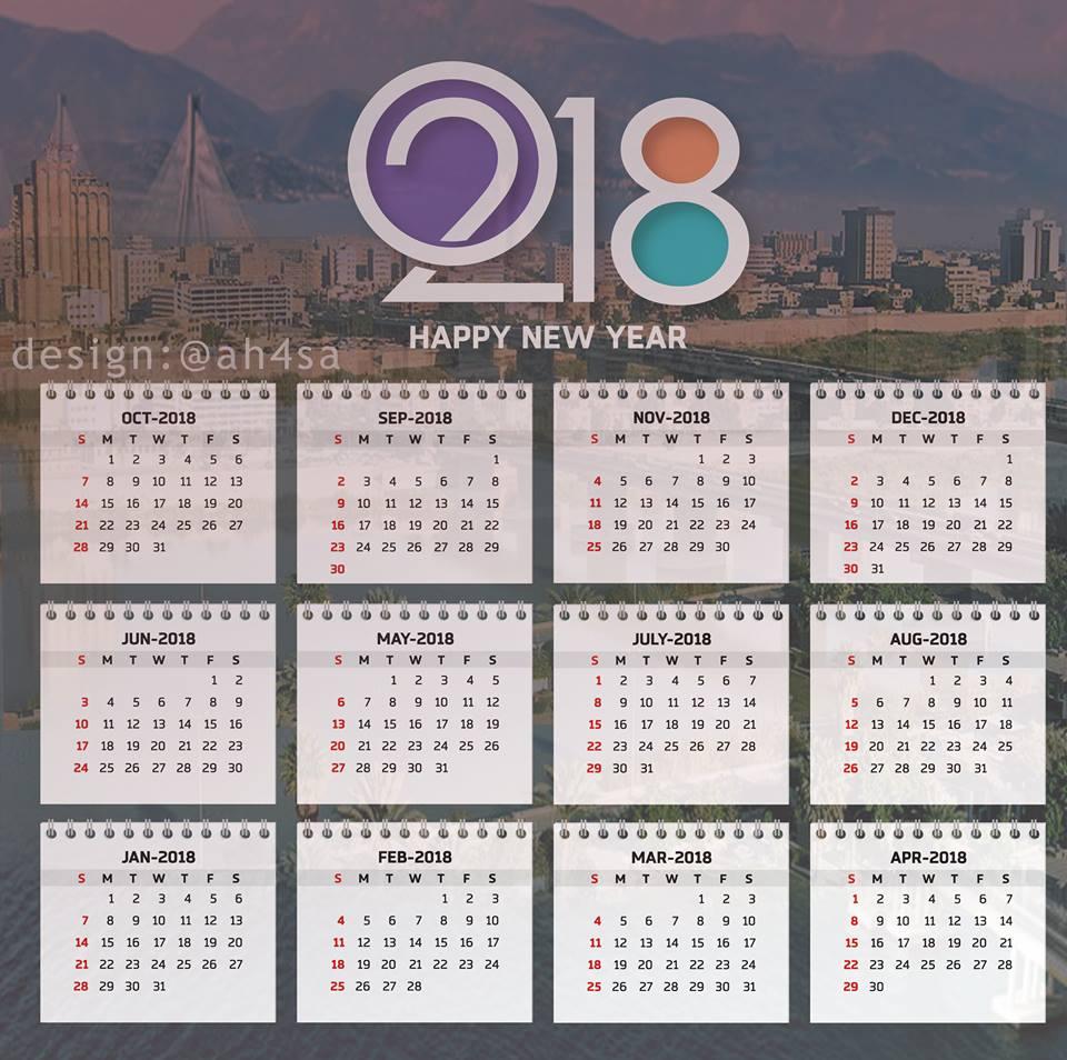 تحميل تقويم العام الجديد 2018 ميلادي + التقويم الهجري 1439