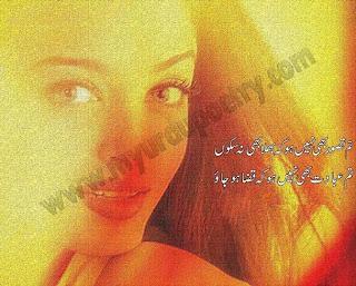 Best Designed Urdu Poetry Ibadat Poetry SMS, ibadat shayari 2 line design poetry , poetry, sms