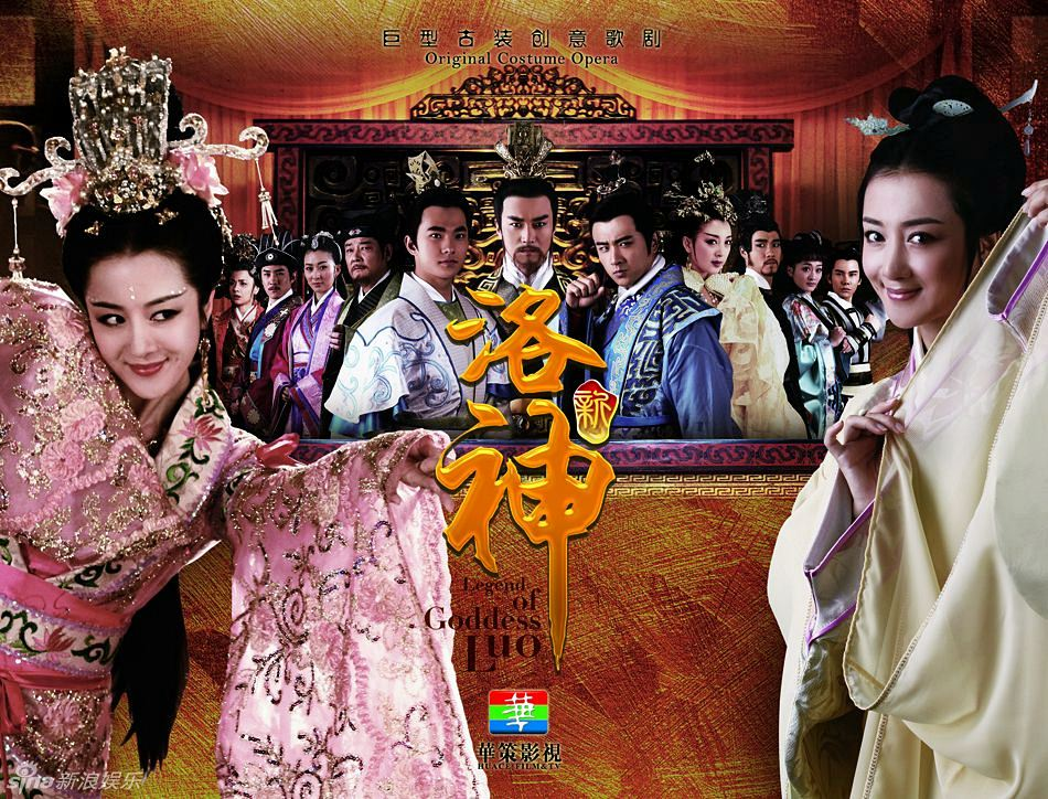 Legend of Goddess Luo 2013 《新洛神》 เทพธิดาแห่งแม่น้ำลก