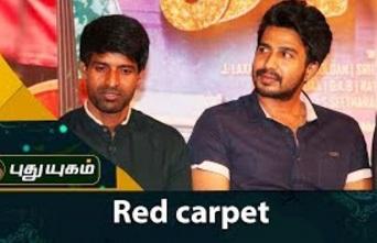 Kathanayagan Movie Audio launch | Red Carpet