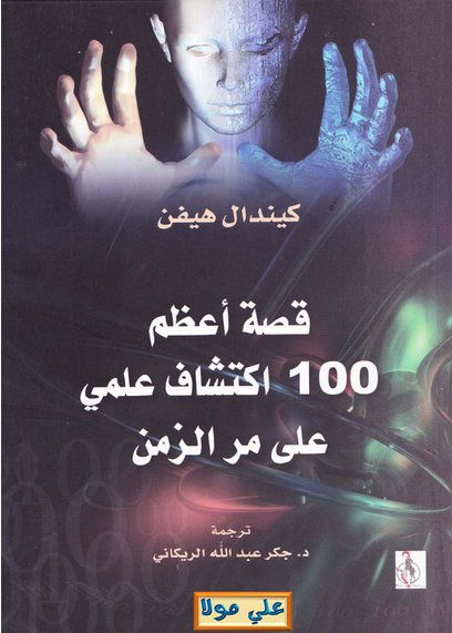 كتاب قصة أعظم 100 إكتشاف علمي على مرالزمن pdf