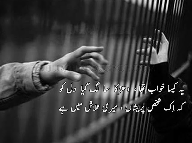 sad urdu poetry wallpaper