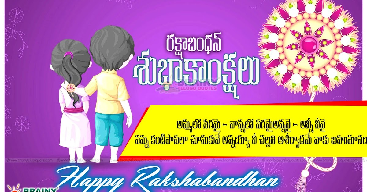 Rakhi Festival Telugu Greetings and Messages for Brother ...