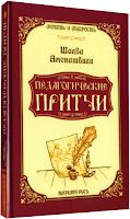 Амонашвили Ш.А. Педагогические притчи