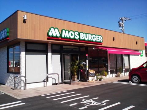 外観3 モスバーガー稲沢天池店
