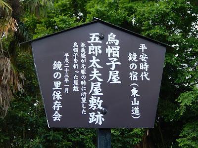 烏帽子屋五郎太夫の屋敷跡
