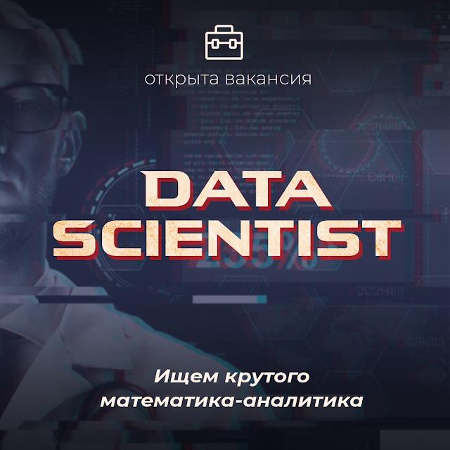 «ЭКСИ» приглашает тебя на должность Data Scientist
