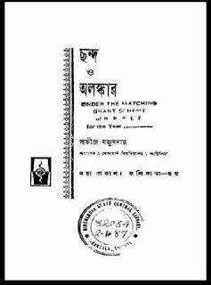 ছন্দ ও অলঙ্কার - অতীন্দ্র মজুমদার Chondo O Alonkoron pdf by Atindro Mojumdar