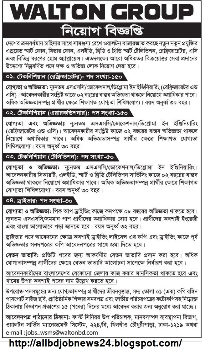 all jobs bd news walton ggoup jobs circular bd jobs