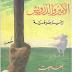 رواية الأمير والدرويش تأليف أحمد بهجت pdf