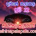 Lagna Palapala Ada Dawase  | ලග්න පලාපල | Sathiye Lagna Palapala 2020 | 2020-07-22