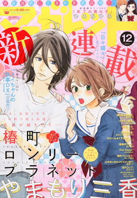 Margaret 2015 #12 Tsubaki-chou Lonely Planet de Mika Yamamori
