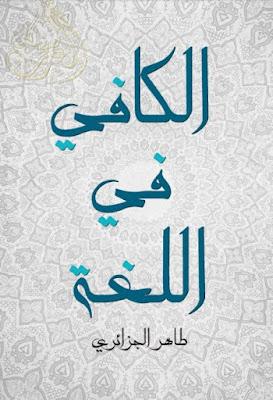 الكافي في اللغة -  طاهر الجزائري , pdf
