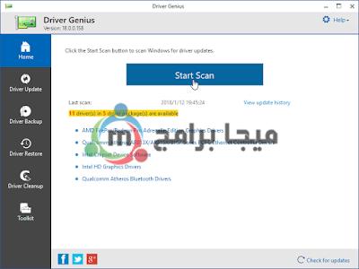 برنامج تعريفات الجهاز Driver Genius