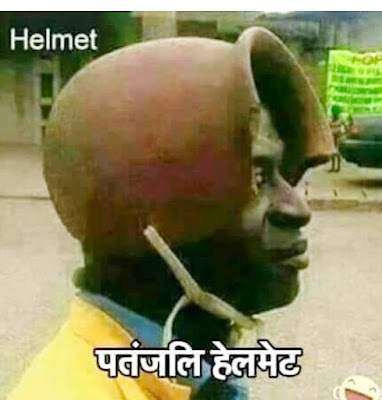 Patanjali Helmet: Patanjali Funny Images