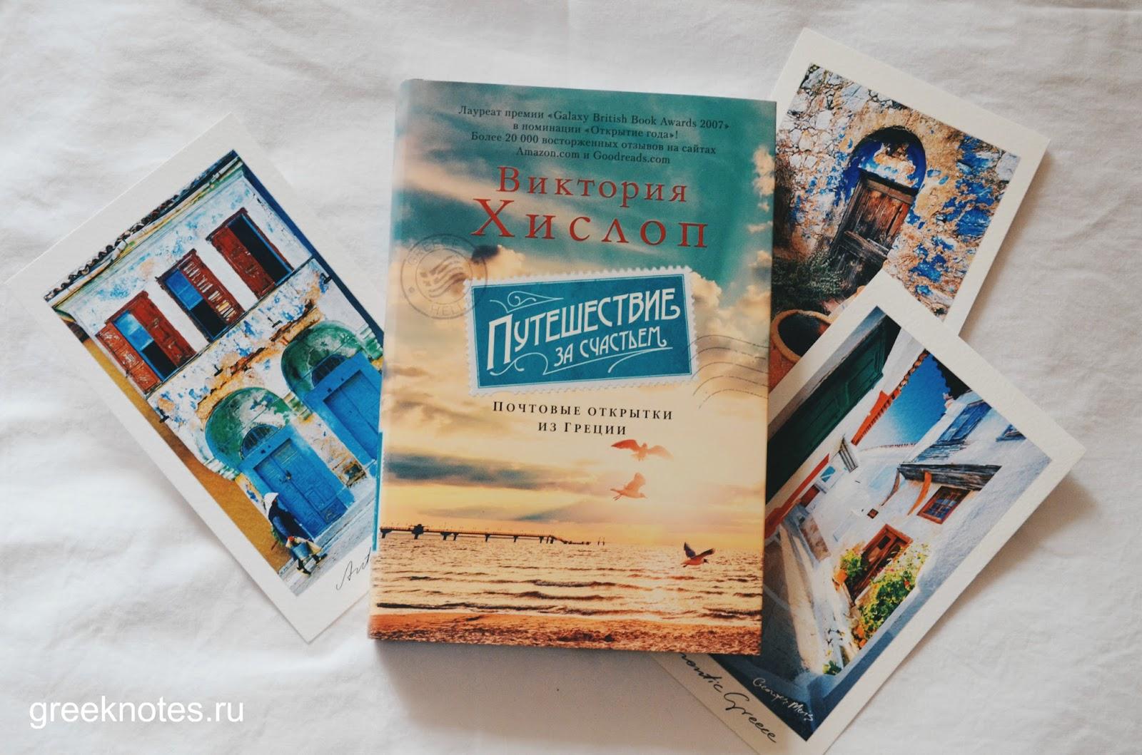 Счастье, греческие открытки