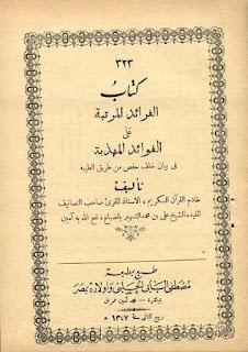 كتاب الفرائد المرتبة على الفوائد المهذبة في بيان خلف حفص من طريق الطيبه - علي بن محمد الشهير بالضباع