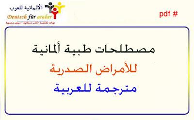 مصطلحات طبية ألمانية للأمراض الصدرية مترجمة للعربية    Lungenkrankheiten