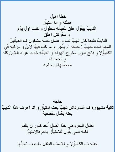 غلطات طبيب ندمان