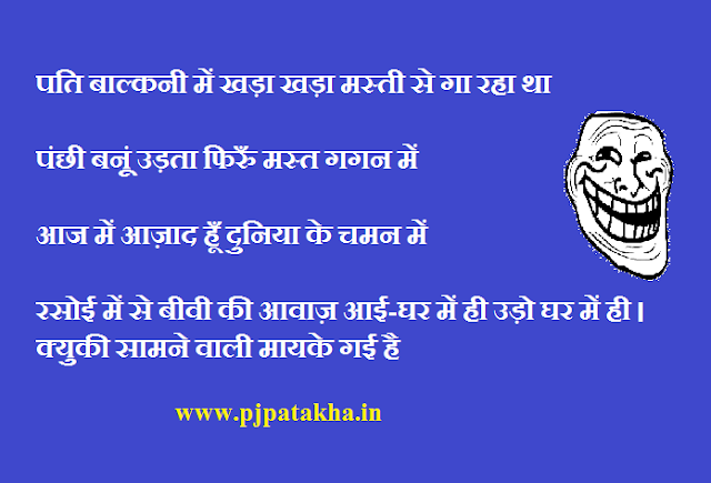 Hindi joke : husband wife