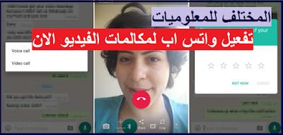 تفعيل مكالمات الفيديو على واتس اب الان Video Call