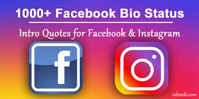 Best Facebook Bio Status, About Me & Intro Quotes