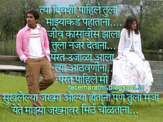love hurt images in marathi download dukh prem virah