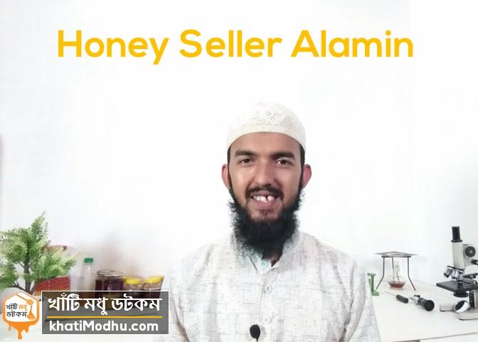 honey seller alamin, মধু বিক্রেতা আলামিন