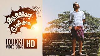 Maheshinte Prathikaaram _ Idukki Song Video, Fahadh Faasil _ Official