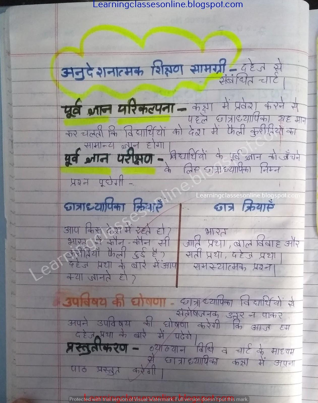 dahej pratha par shikshako evam adhyapako k liye lesson plan paath yojana for middle and high school