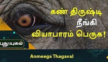 Simple kan Thirusti Pariharam| Anmeega Thagaval | Neram Nalla Neram