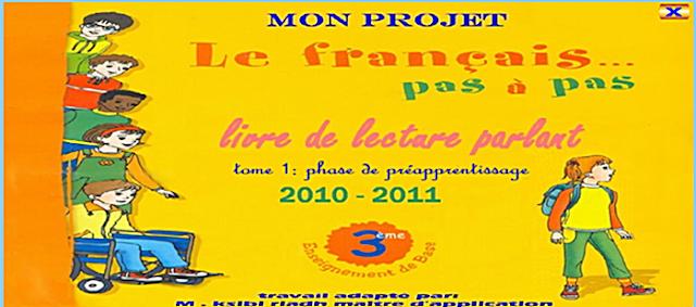 كتاب رائع ناطق بالصوت لتعليم اللغة الفرنسية لكل استاذ وتلميذ
