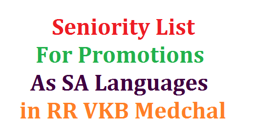 Seniority Lists for promotions of SA Telugu & Hindi in RR VKB and Medchal Dists | Govt of Telangana has issued GO MS No 17 Dated 03.02.2017 upgrading 3435 Pandit and PET Posts in Telangana | LPH LPT and SGTs may get Promotion as per the seniority list as on now. Till now there is no ammendments for GO MS No 11 & 12 So SGTs are also eligible to get promotion as SA Languages