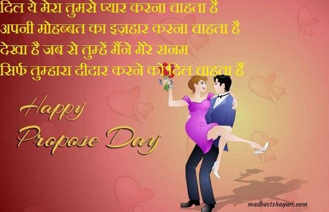 Propose Day Shayari images
