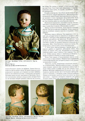 Изанна Уокер, сhildren of Civil War era, Izannah Walker, Izannah Walker doll, IzannahRu, Reproduction doll, Svetlana Lukina, Светлана Лукина
