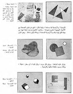 كتاب أسس التصميم - اقتباسات