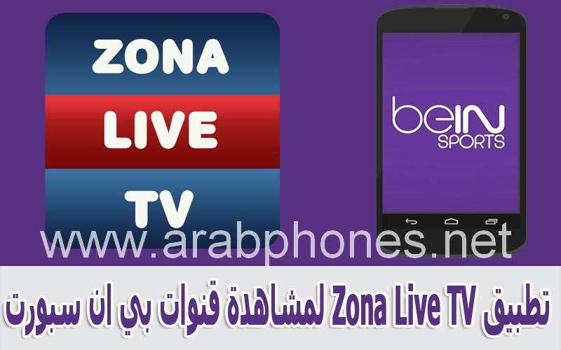 Zona Arab Tv Apk