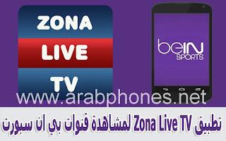 تطبيق Zona Live TV 2.7 apk لمشاهدة قنوات Bein Sports