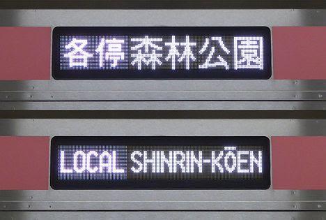 【平日1本限定!】東急5050系の副都心線 各停 森林公園行き