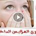 للبنات احذرى من الملابس الداخلية الجديدة - اخبري اهلك فورا وبدون حرج ..