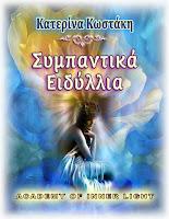 alloste.gr/λογοτεχνία/58-symbantika-eidyllia.html