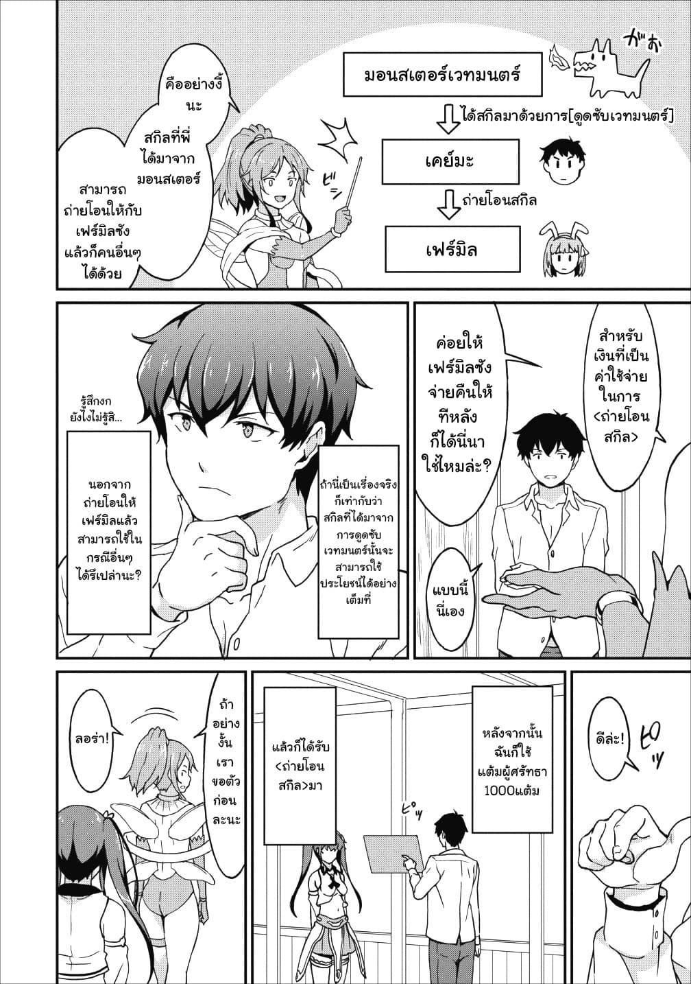 อ่านการ์ตูน Taberu Dake de Level-Up! Damegami to Issho ni Isekai Musou ตอนที่ 9 หน้าที่ 21