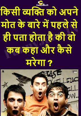 5 Paheliyan Vip Bhi Mujhe Dekh Ruk Jate Hai Nahi To Dande Khate Hai ?