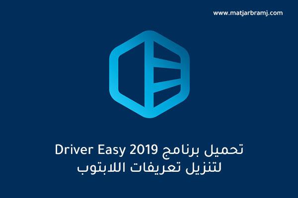 تحميل برنامج Driver Easy 2019 لتنزيل تعريفات اللابتوب