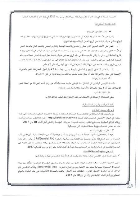 صدور المذكرة الخاصة بالحركة الجهوية - اكاديمية جهة الشرق