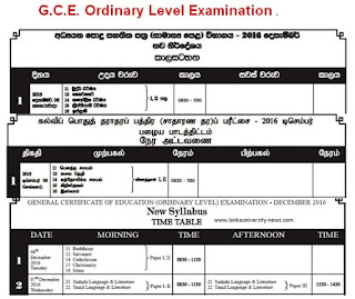GCE O/L Exam December Time Table Download from www.doenets.lk
