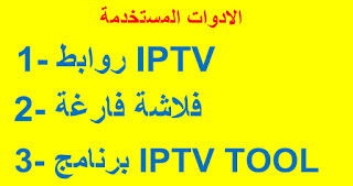 ملف lista iptv gratuit لقنوات ADULTOS, ANIME, CANALES SMART TV VLC KODI