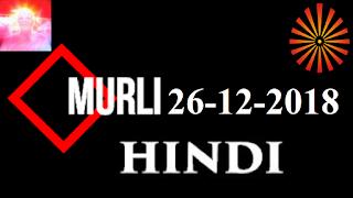 Brahma Kumaris Murli 26 December 2018 (HINDI)