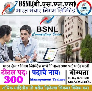 BSNL Recruitment 2019
