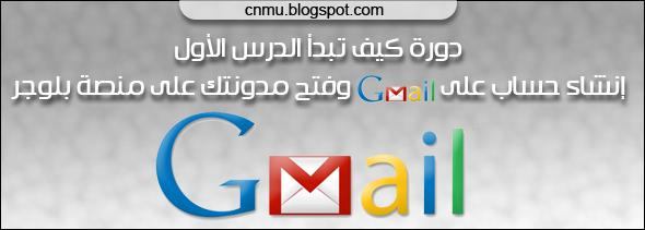 Blogger Gmail